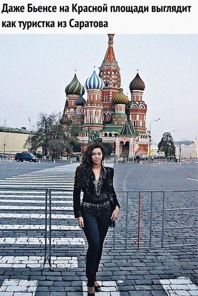 Даже Бьёнсе на Красной площади выглядит, как туристка из Саратова