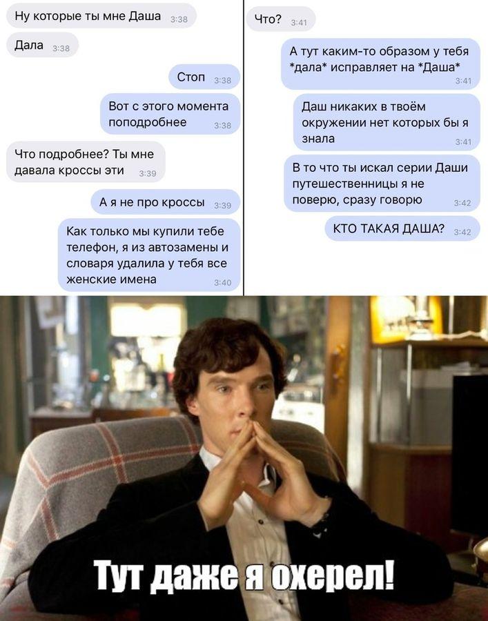 Когда жена — фанат Шерлока Холмса