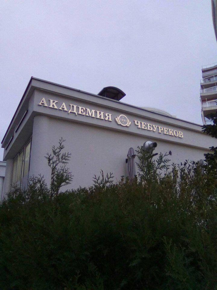 Академия чебуреков, университет беляшей...