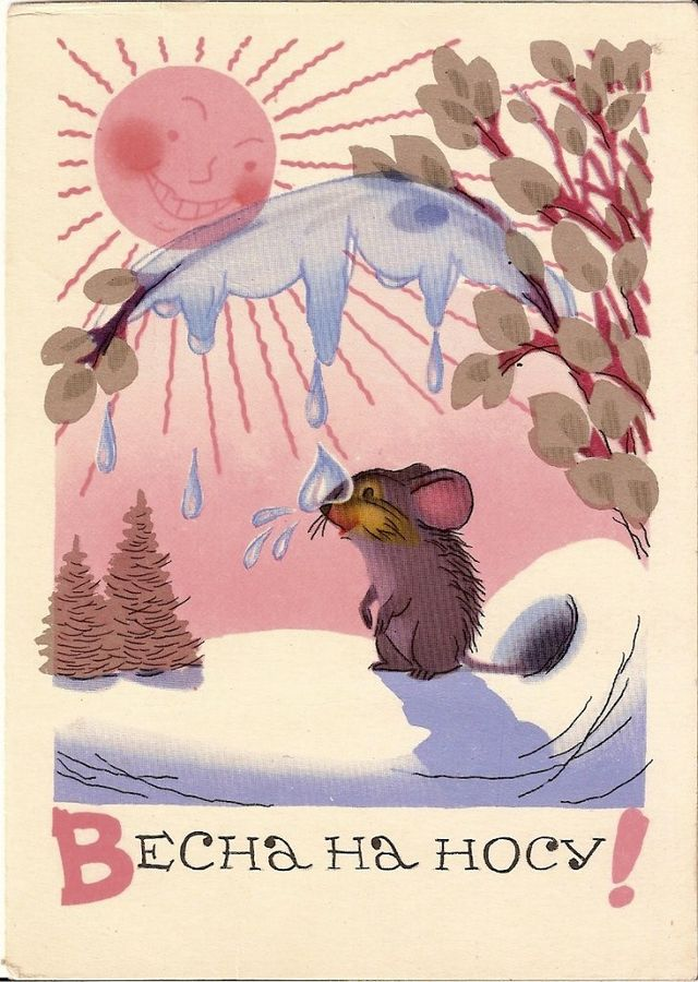 Весна на носу!, 1958 год. Художник: С.Бялковская.