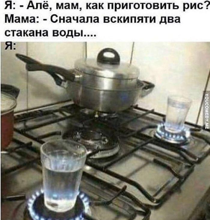 Сначала вскипяти 2 стакана воды...
