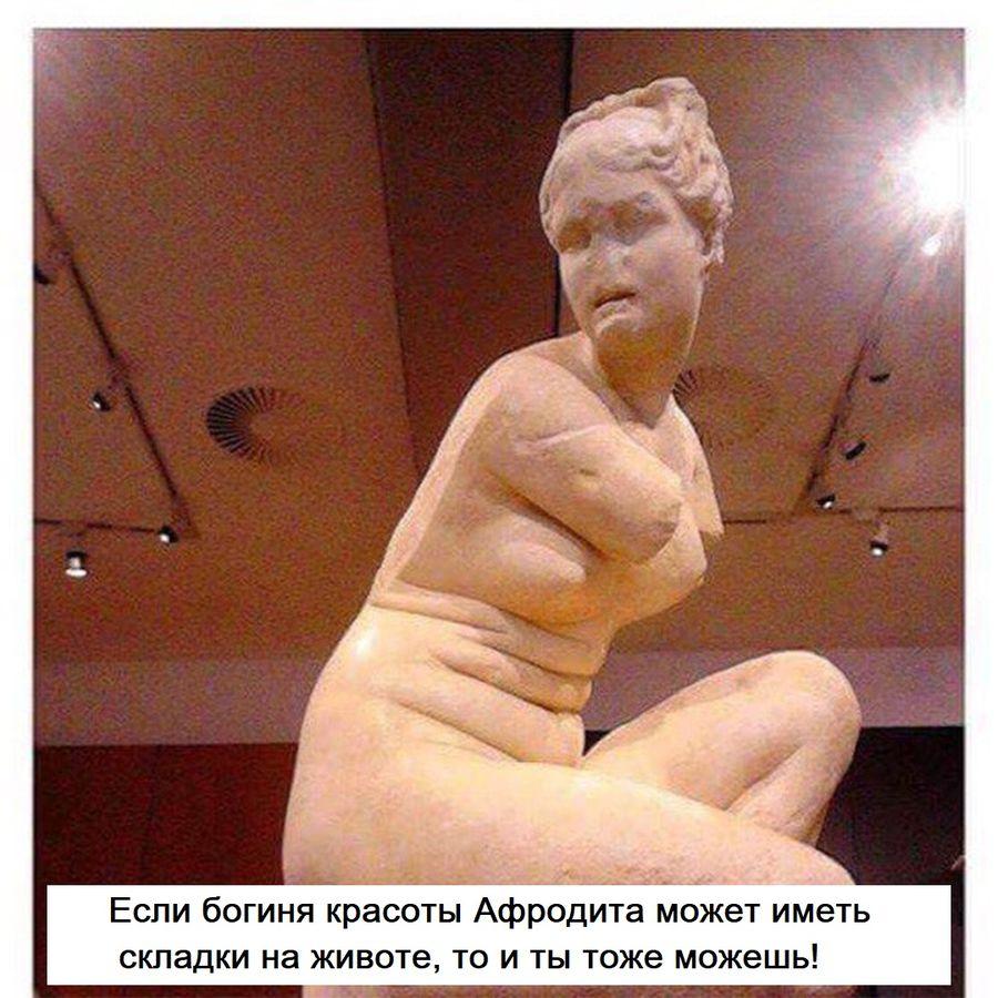Если богиня красоты Афродита может иметь складки на животе, то и ты тоже можешь!