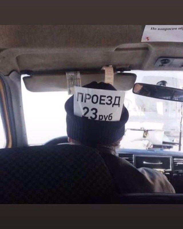 Проезд — 23 рубля