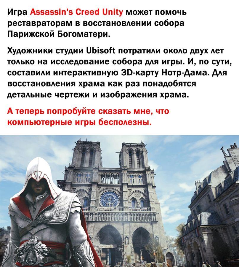 Игра «Assassin's Creed Unity» может помочь в восстановлении собора Парижской Богоматери