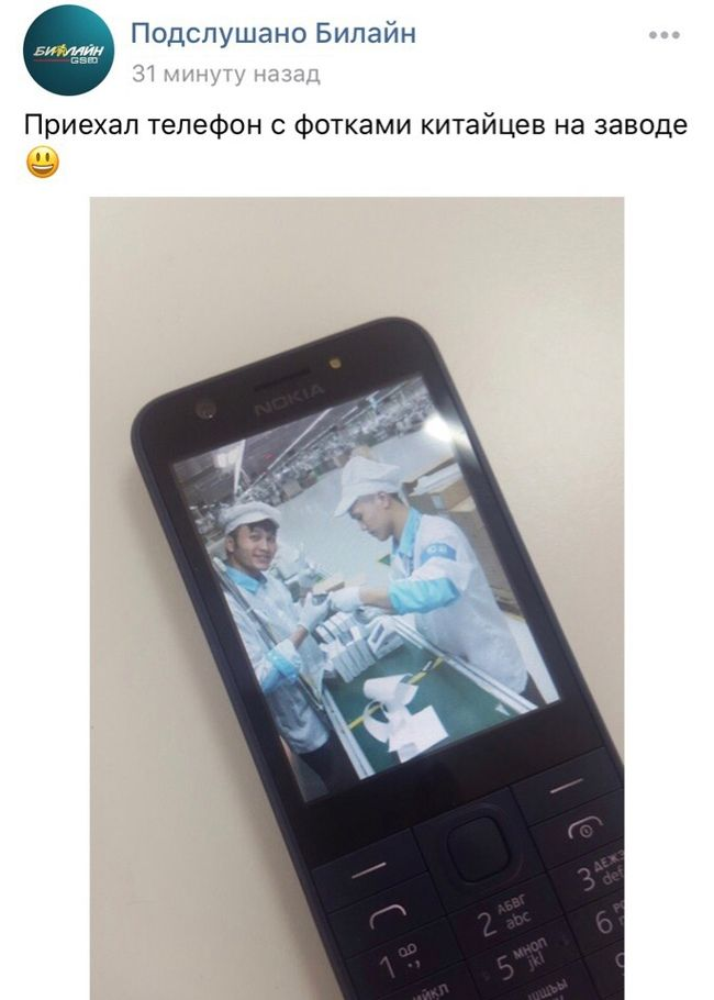 Приехал телефон с фотографиями китайцев на заводе
