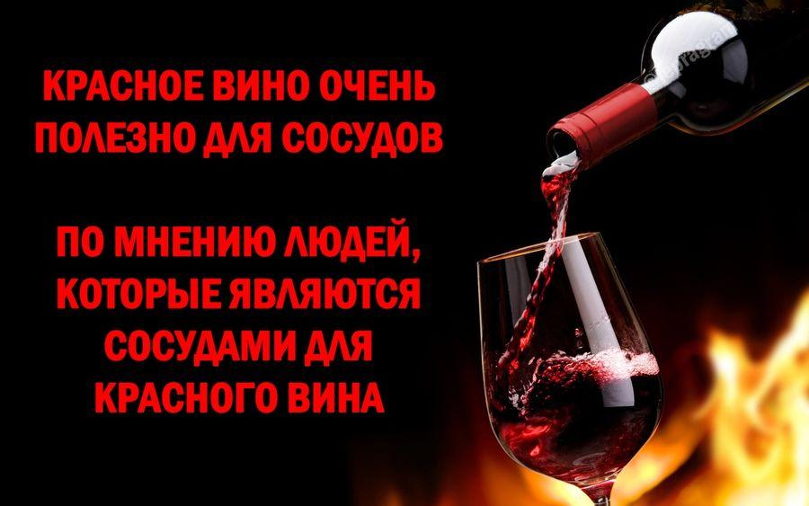 Красное вино очень полезно для сосудов...