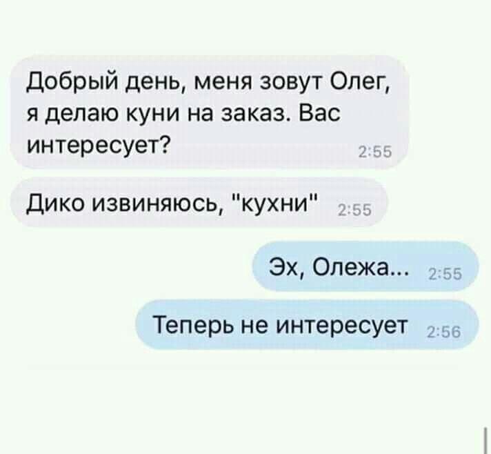 Эх, Олежа...