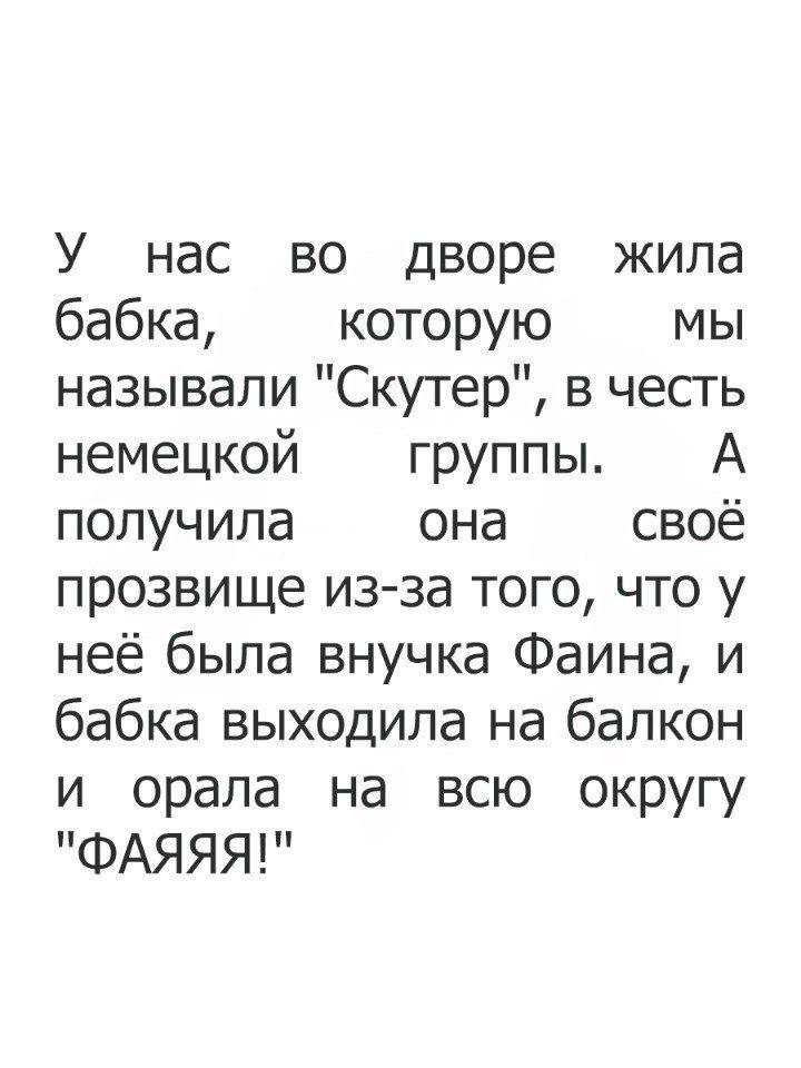 Фая-я-я!