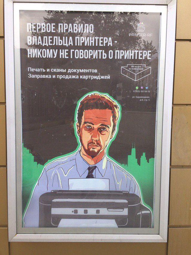 Первое правило владельца принтера...
