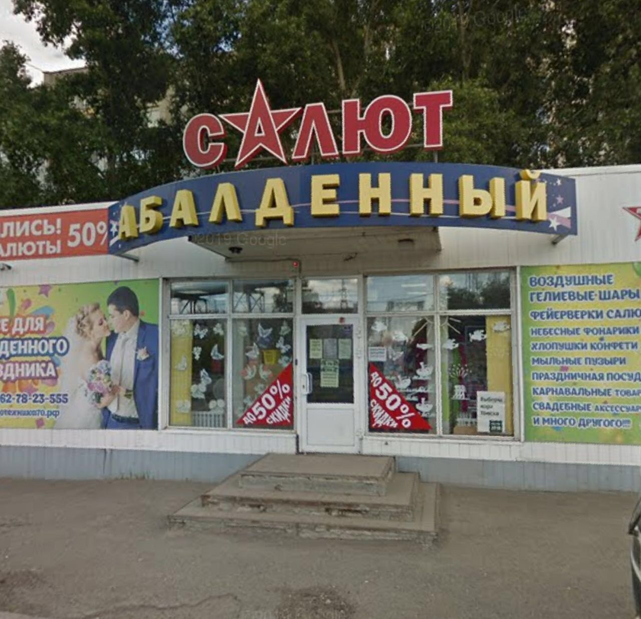 Абалденный Томск