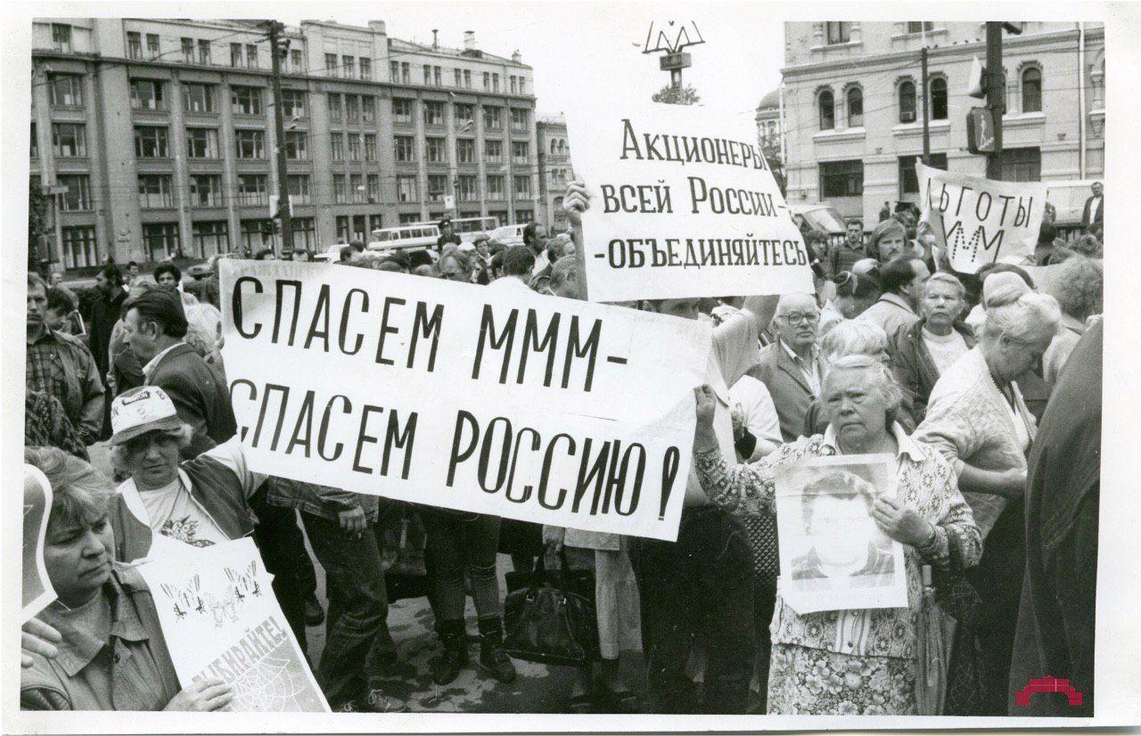 Санкционированный митинг в поддержку акционерного общества «МММ» Сергея Мавроди, 1994 год