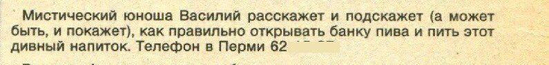Мистический юноша Василий