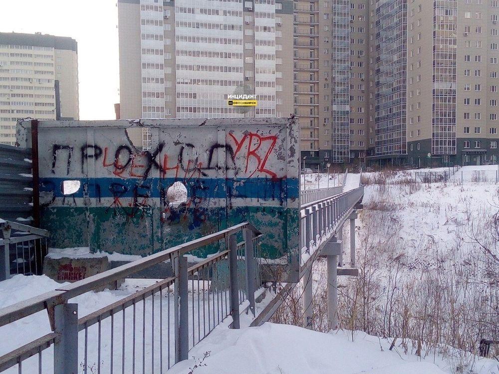 Жители одной многоэтажки в Новосибирске перекрыли мост бетонной плитой. Им не нравилось, что мимо их дома ходят чужие люди