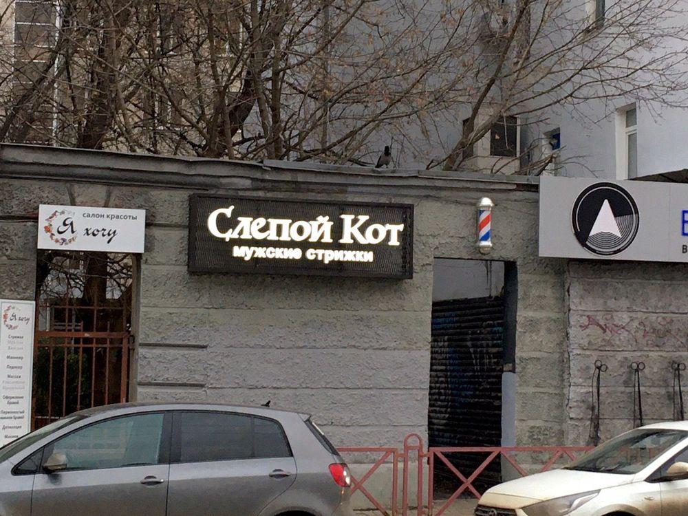Так себе название для парикмахерской