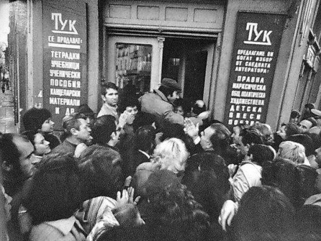 Народ дерётся за книжки, Болгария, город Пловдив, 1980-й год