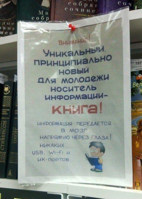 Ох уж эти графоманы-библиотекари!