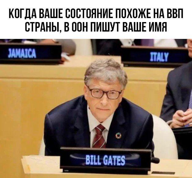 Билл Гейтс. Просто Билл Гейтс.