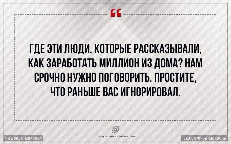 Миллион не миллион, но заработать в Интернете можно http://www.seoded.ru/startmoney.html