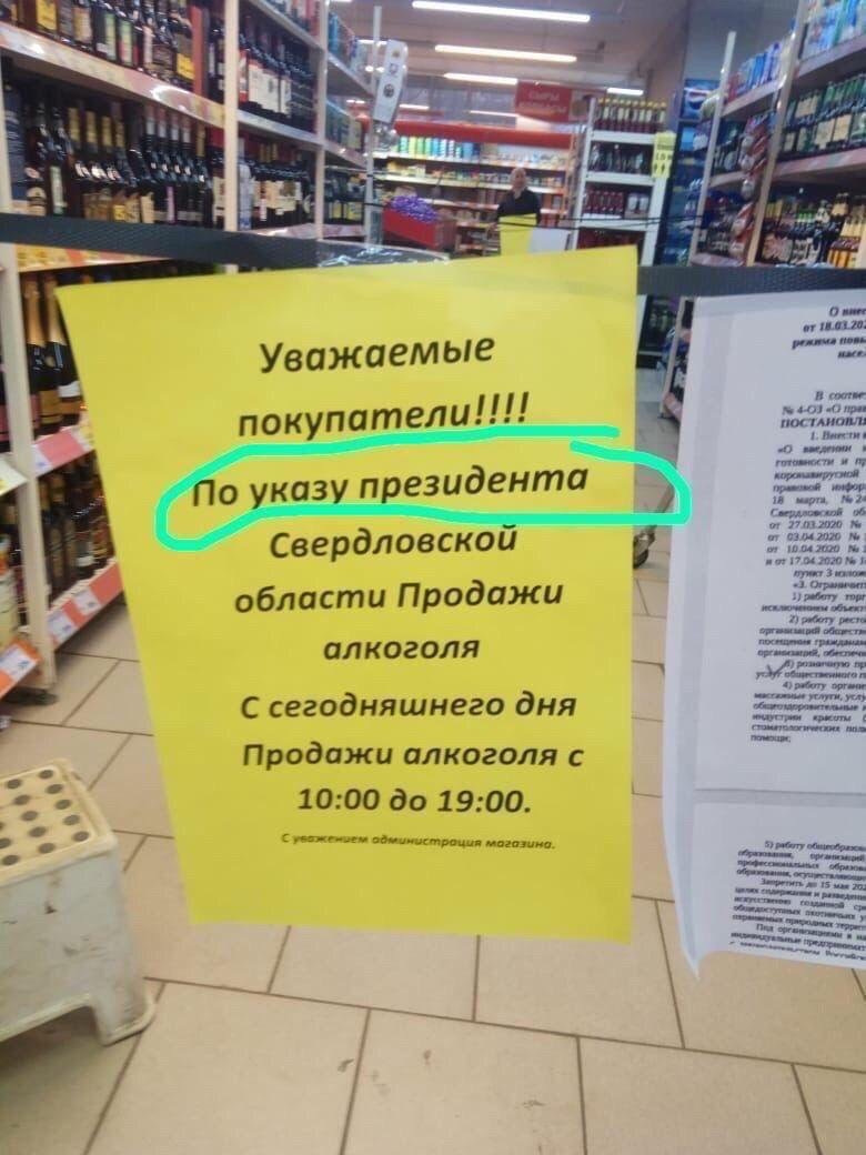 У Свердловской области появился президент?