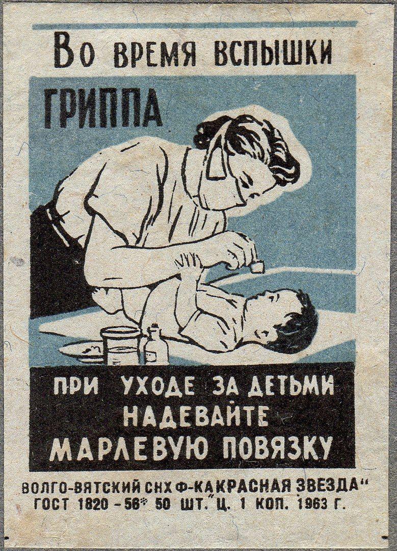 В 1960-х годах в СССР выпускалось несколько серий спичечных этикеток по теме вспышек и профилактики гриппа. Такие спичечные коробки с рекомендациями распространялись по самым разным уголкам страны и информировали большинство граждан