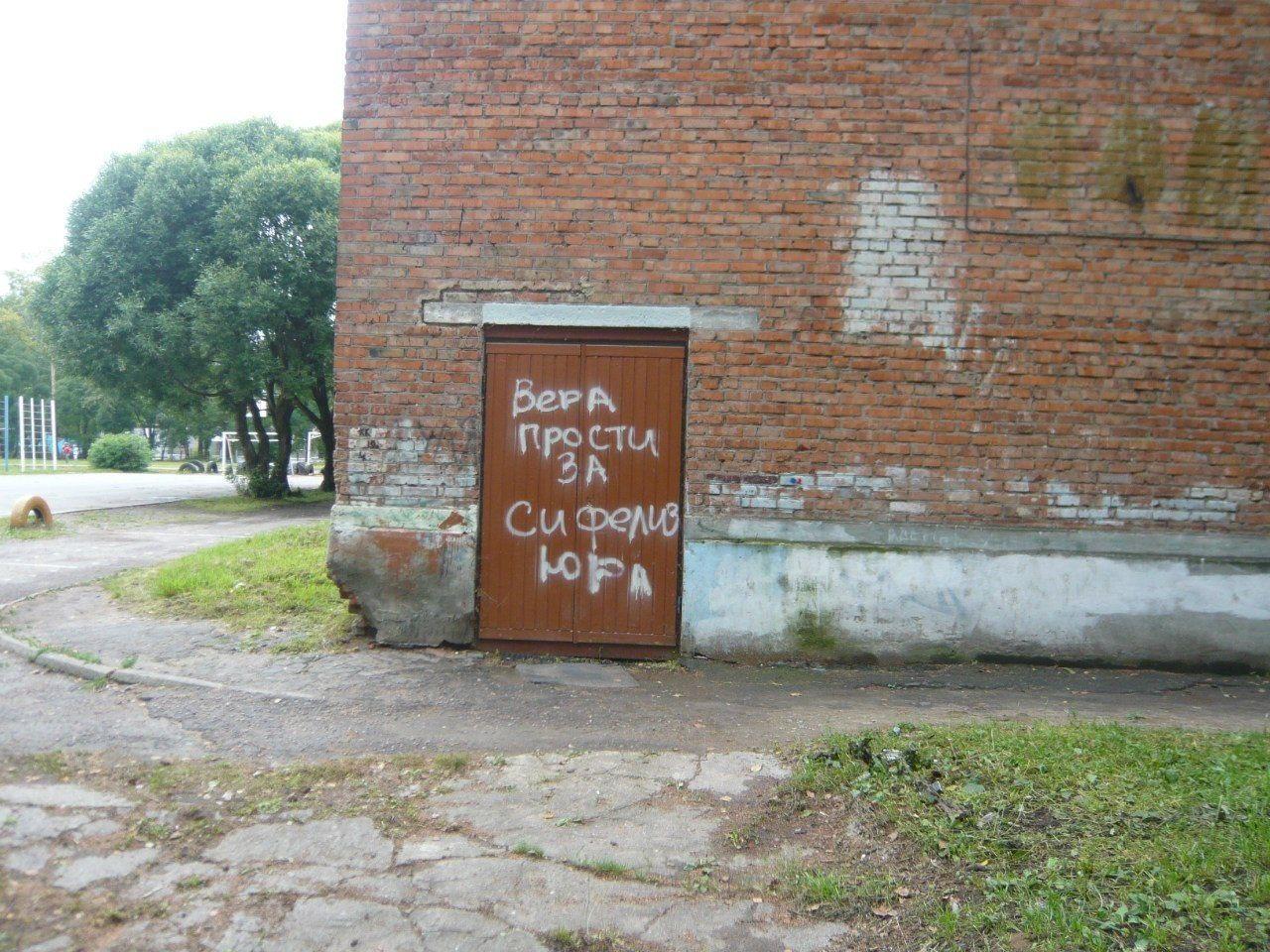 В Вологде орфографически-медицинская трагедия