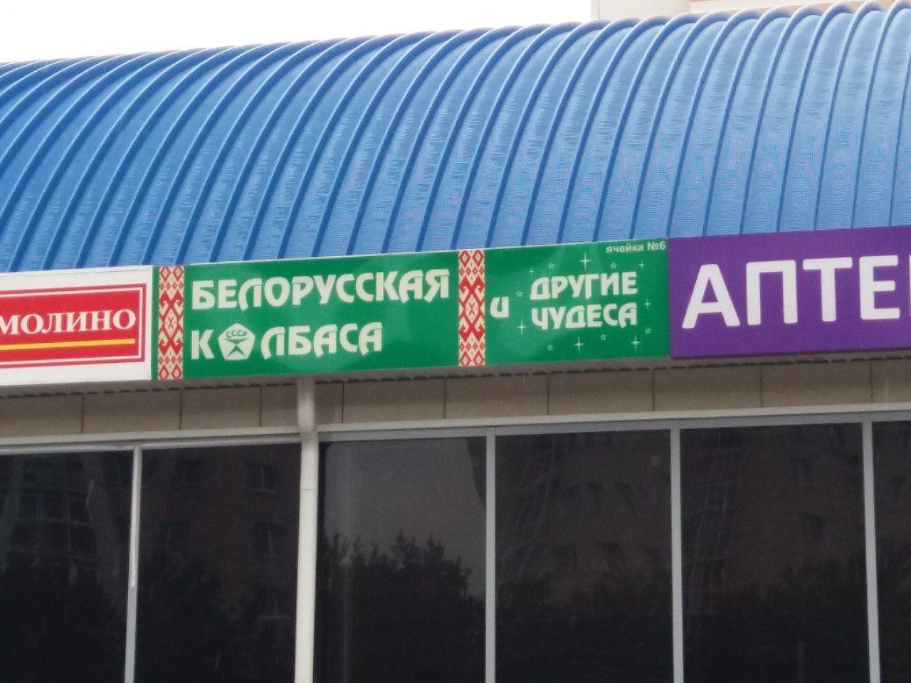 Белорусские чудеса