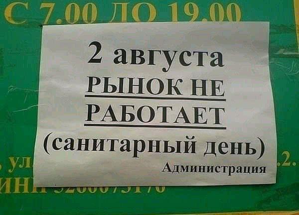 У всех рынков в России 2 августа «санитарный день»