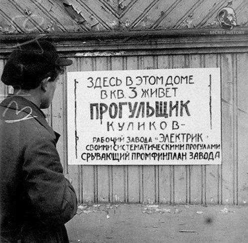 Когда о твоих прогулах знала вся округа, 1930-е