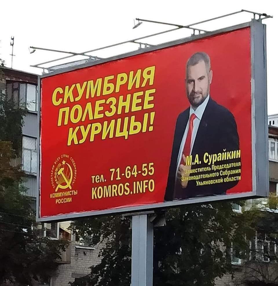 Странная агитация от коммунистов Ульяновска