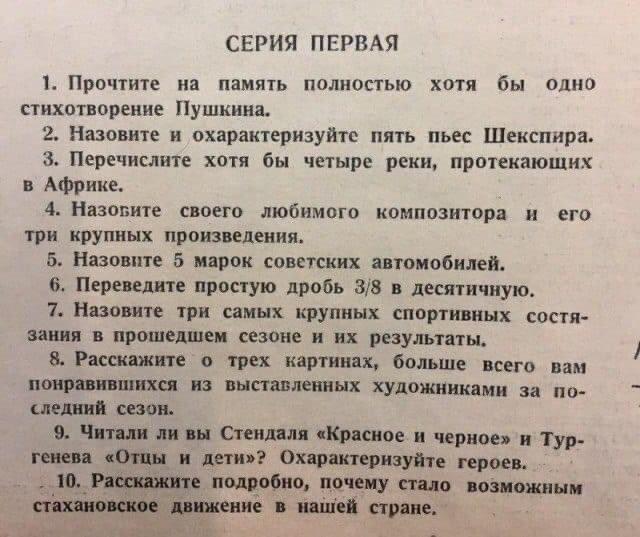 Вопросы из рубрики «Культурный ли вы человек?» журнала «Огонёк», 1986 год. Ответили бы?