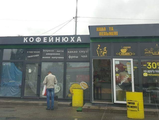 Кофейнюха