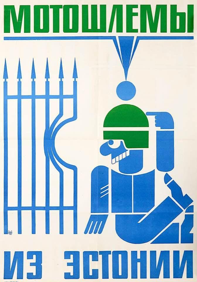 Советская реклама, 1972 год