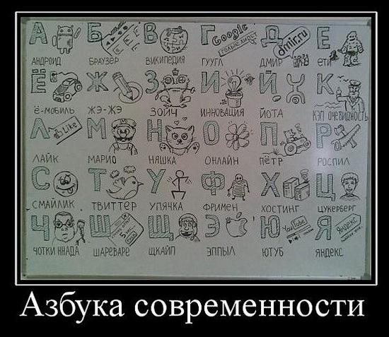Азбука современности или интернет азбука