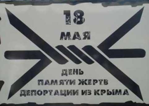 Высылка татар из Крыма