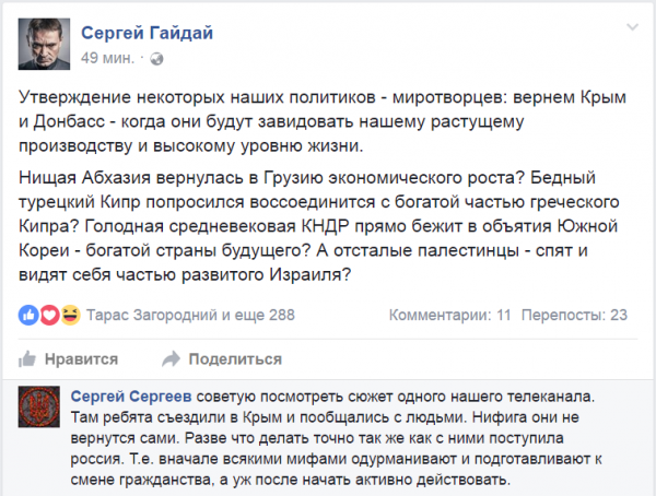 План возвращения Крыма и Донбасса Богатая Руина отменяется