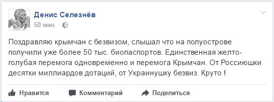 селезнев безвиз.png
