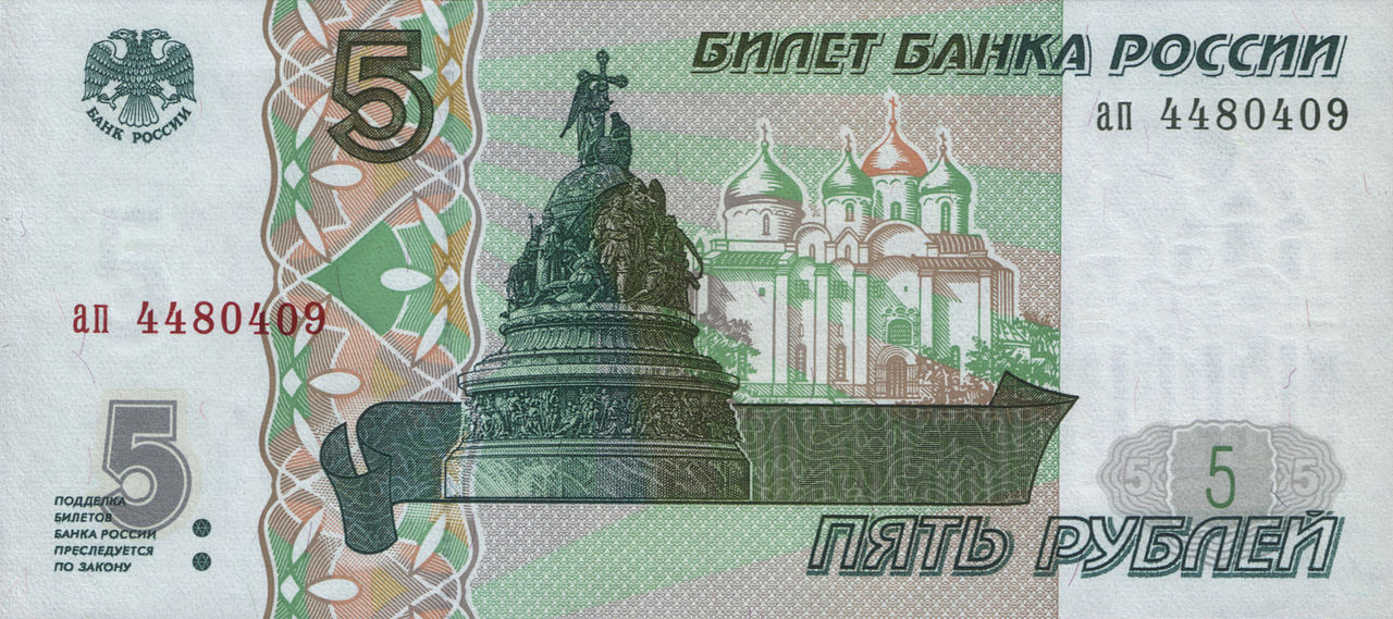 1280px-Banknote_5_rubles_(1997)_front