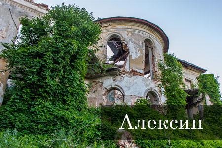 Алексин