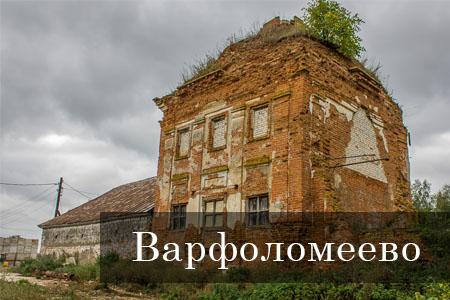 Варфоломеево