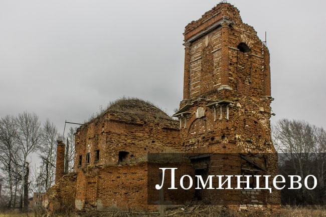 Ломинцево