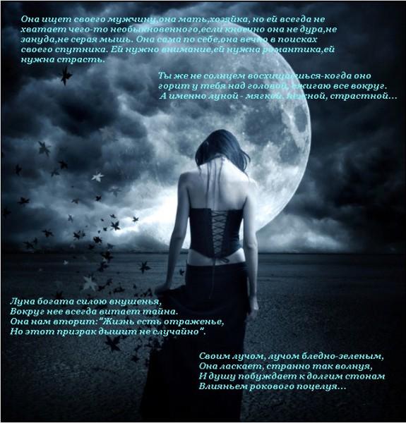 Луна на шпильках