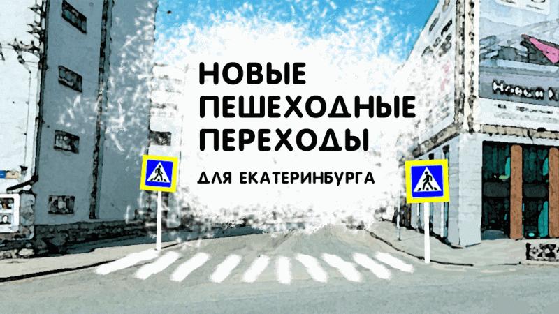 Novye-peshekhodniki.png