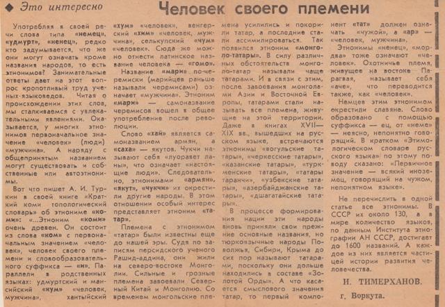 Вырезка из газеты 1984