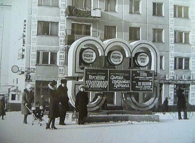 Афиша кинотеатра Родина 1983 год