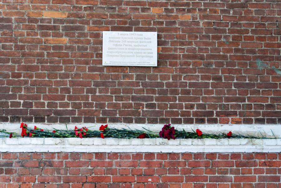 75-летие освобождения Ржева от немецко-фашистских захватчиков