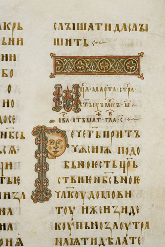 960 лет с начала работы над Остромировым Евангелием