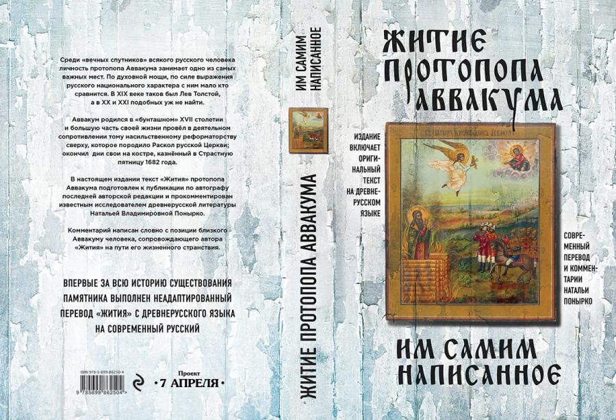 Русский перевод житие протопопа аввакума