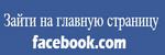 Фейсбук - taransergey