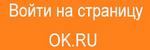 Одноклассники - taran.sv