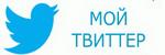 Твитер - taransv